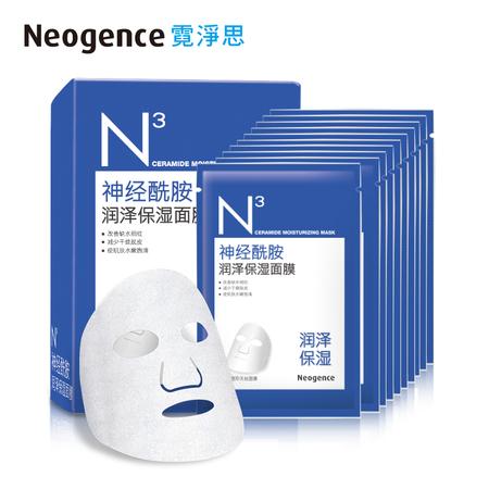 神经酰胺润泽保湿面膜